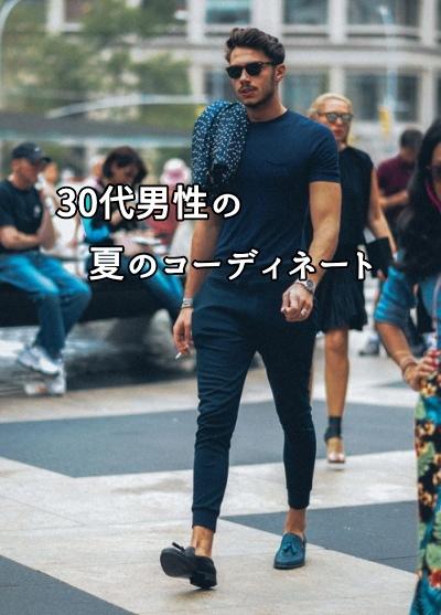 30代男性の夏のファッションコーディネート