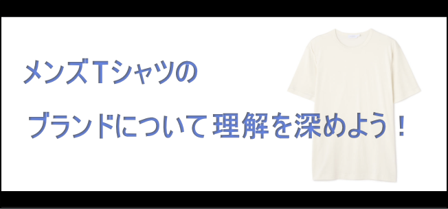 c61df3bbf8b5 年代別!メンズTシャツのブランドおすすめ19選